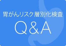 胃がんリスク層別化検査Q&A