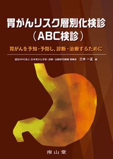胃がんリスク層別化検診(ABC検診)