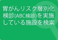 胃がんリスク層別化検診(ABC検診)を実施している施設を検索