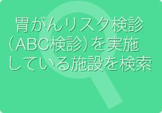 胃がんリスク検診(ABC検診)を実施している施設を検索