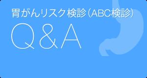 胃がんリスク検診(ABC検診)Q&A
