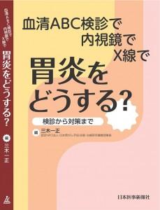 20151007_胃炎をどうする_表紙